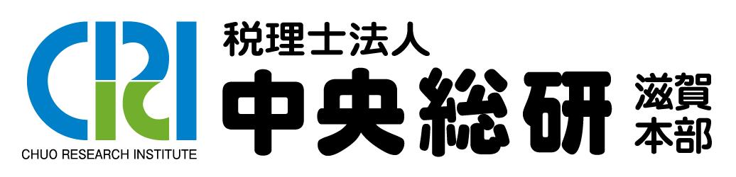 税理士法人 中央総研 | 滋賀県野洲市の税理士法人・会計事務所 | 滋賀県内実績600社!